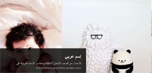 prenom-arabe