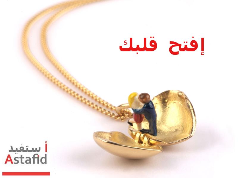 iftah-Qelbek