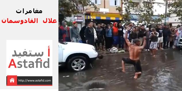 moghamarat-allal-qadousman