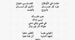 Hymne National Maroc