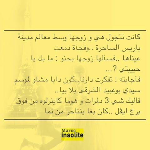 Insolite : souvenir Moussem de Sidi Bouabid Charki