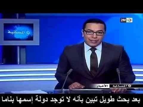 panama-papers-maroc