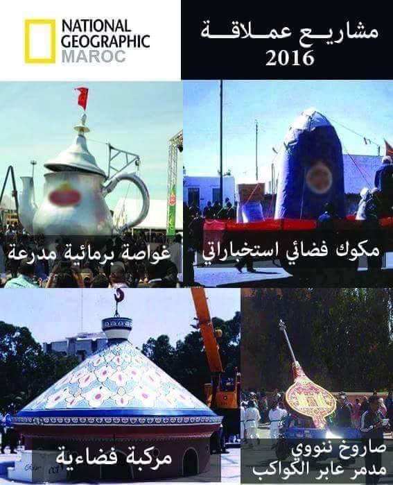 Grand projets au Maroc en 2016