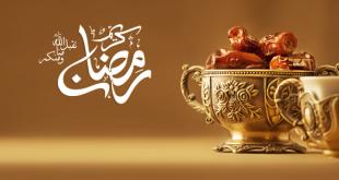 Ramadan Maroc 2016