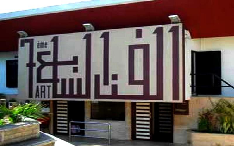 Cinéma Rabat : la fin de la projection des films culturels