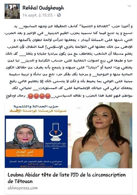 Est ce que, Loubna Abidar va rejoindre le PJD ?
